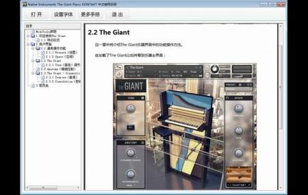 Native Instruments The Giant Piano KONTAKT 中文使用手册