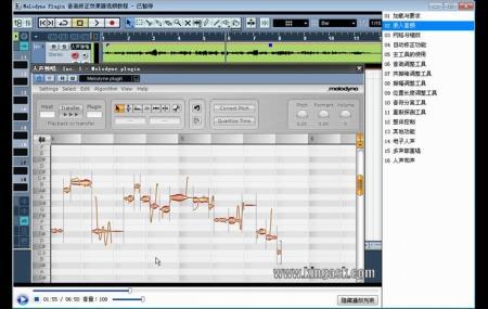 Melodyne Plugin 音高修正效果器视频教程