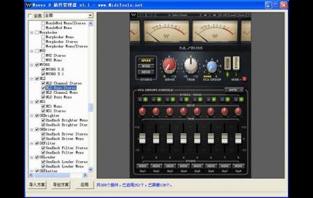Waves 9 插件管理器 v1.1