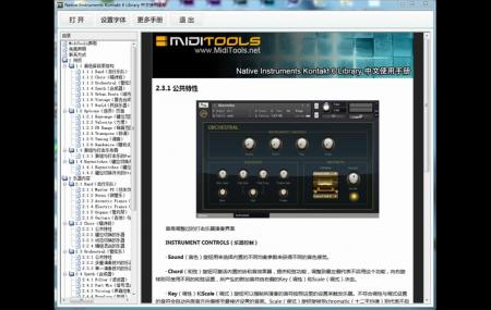 Native Instruments Kontakt 6 Library 中文使用手册