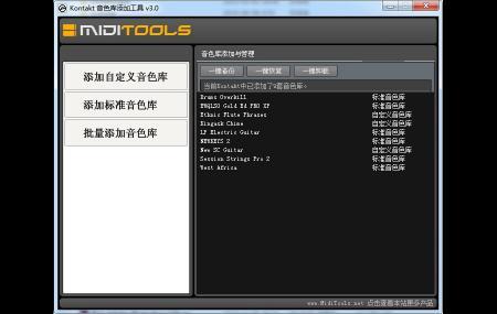 Kontakt 音色库添加工具 v3.0 智能版