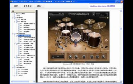 Native Instruments Studio Drummer 中文使用手册