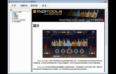 Sound Radix Drum Leveler v1.0 中文使用手册