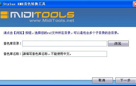 Stylus RMX 音色转换工具 v1.0