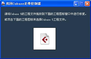 找回Cubase 5走带控制器 v1.0