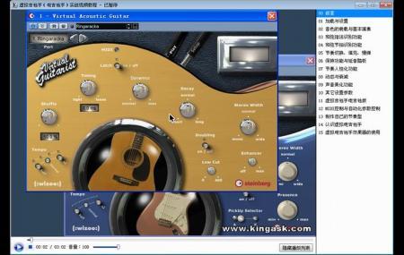 虚拟吉他手(电吉他手)实战视频教程